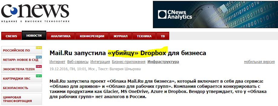 «Криминальные» новости от CNews